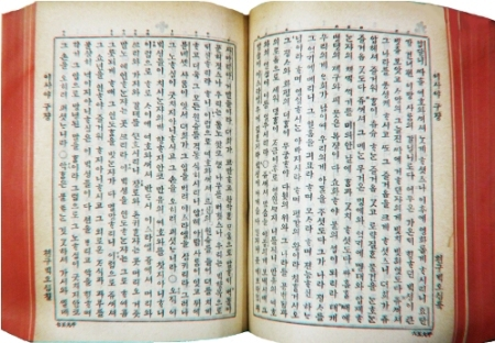 1911 first Korean Bible